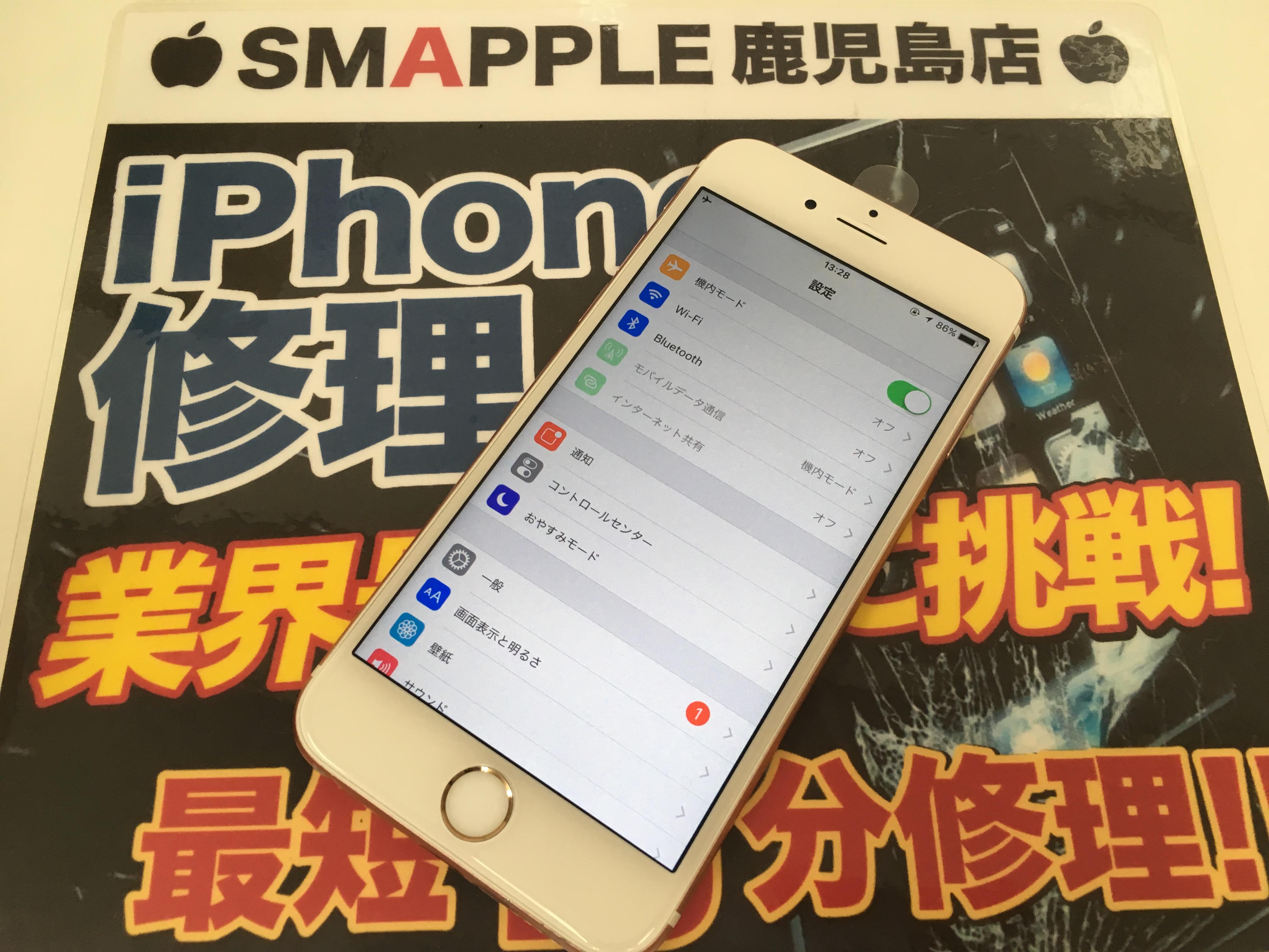 修理後のiPhone6sの画像