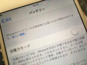 iPhone バッテリー 設定