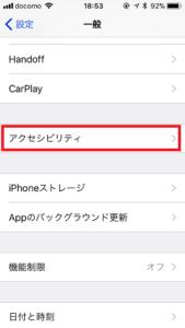 iPhon「アクセシビリティ」