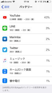 iPhone 「設定」-「バッテリー」