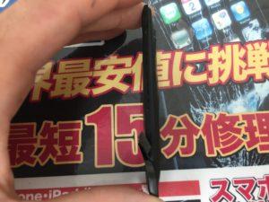 膨張したiPhone5sのバッテリー