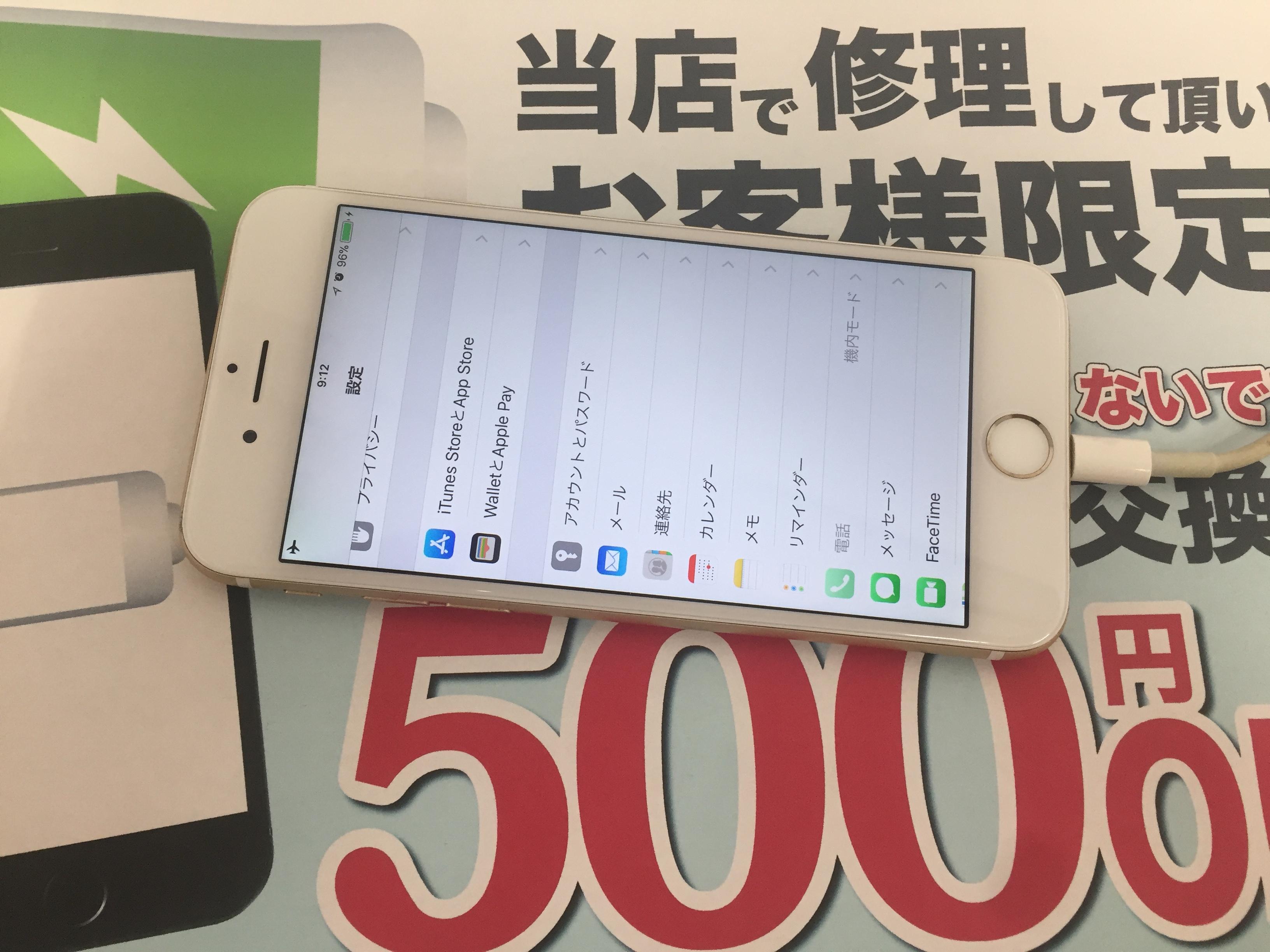 修理後のiPhone写真