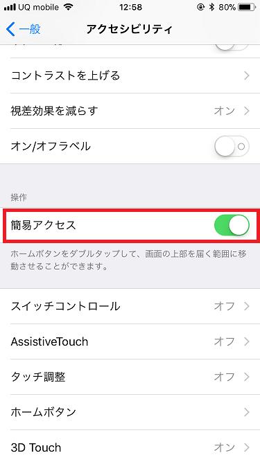 簡易アクセス