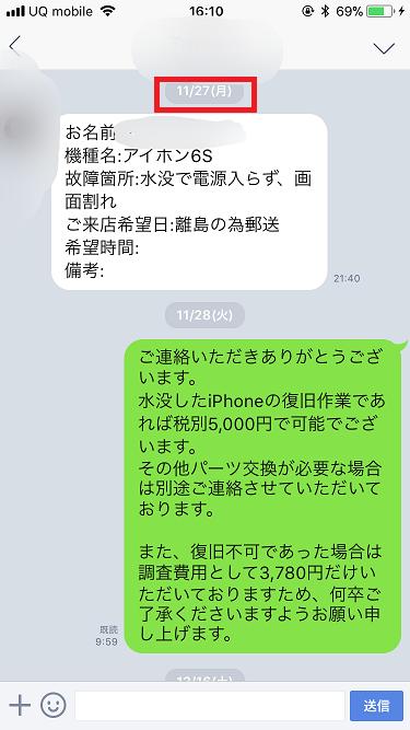 スマップル鹿児島店 LINE予約