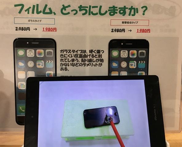スマップル鹿児島店 衝撃吸収フィルム