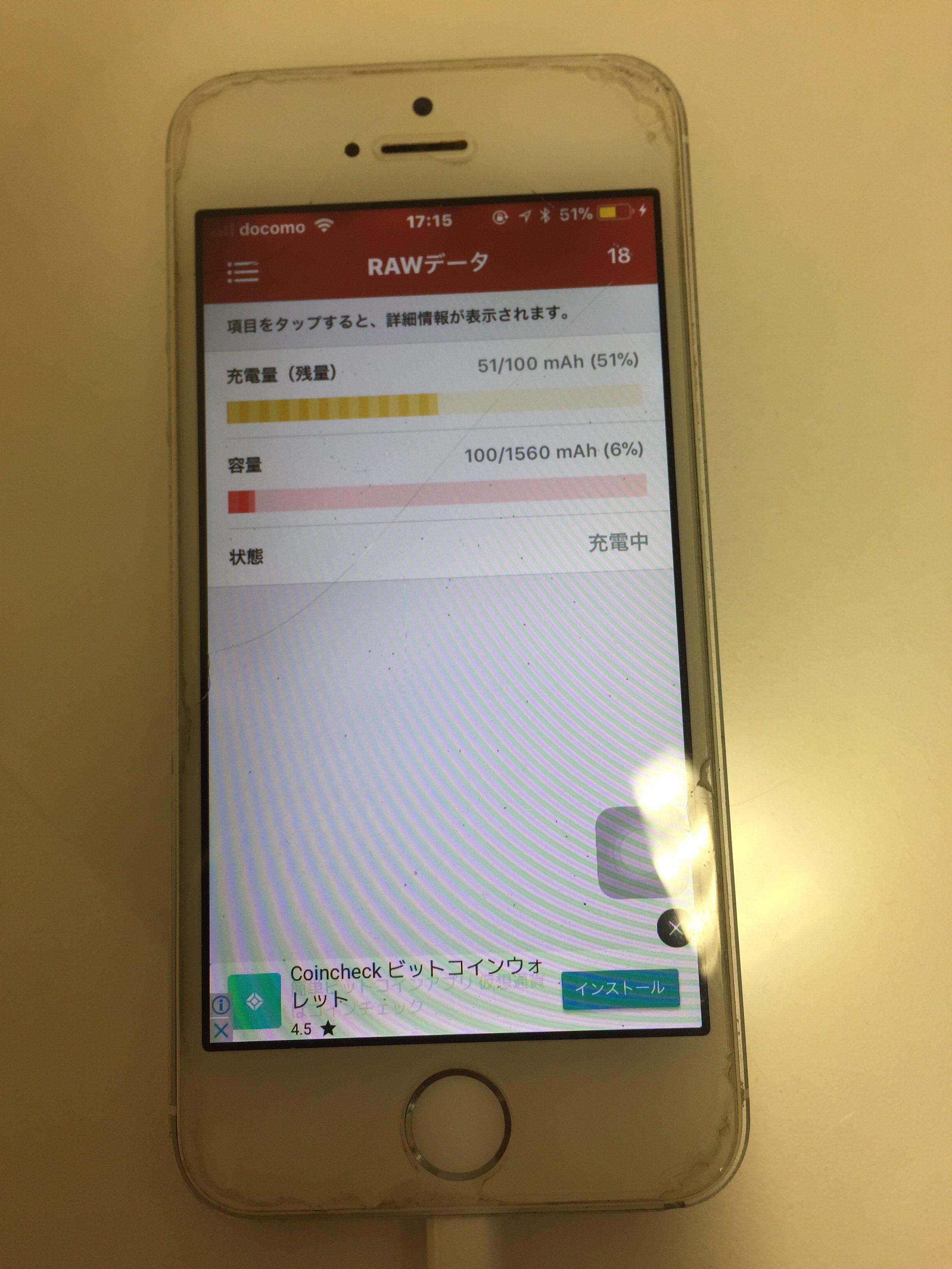 ネット通販で購入したiPhoneのバッテリー