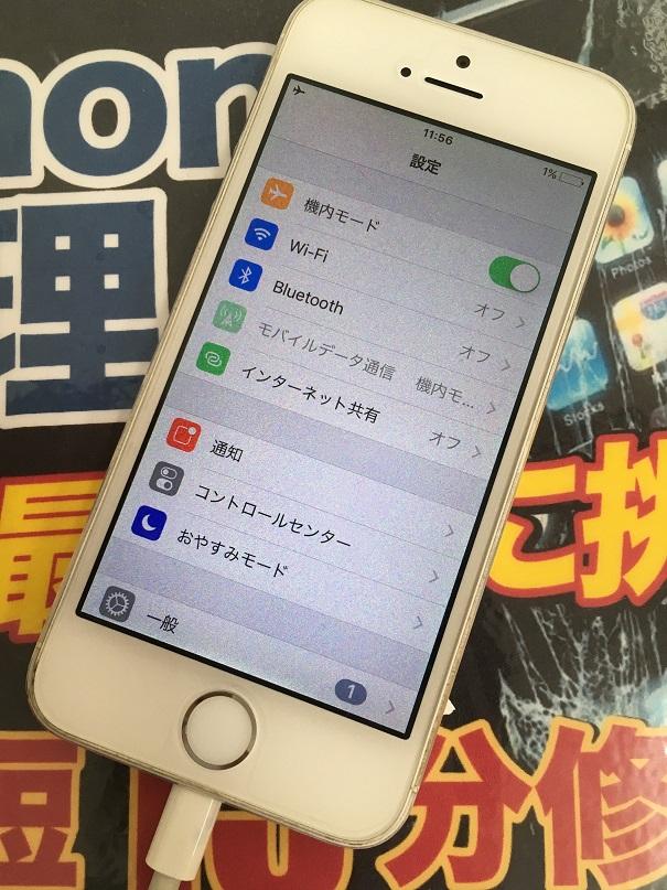 ドックコネクターが故障したiPhone5s