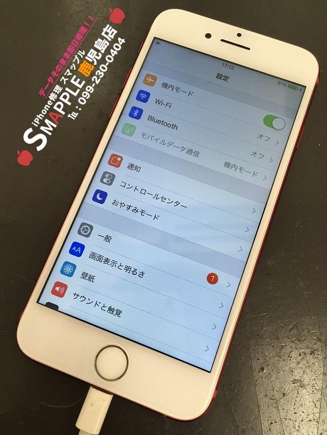 水没復旧修理後のiPhone7