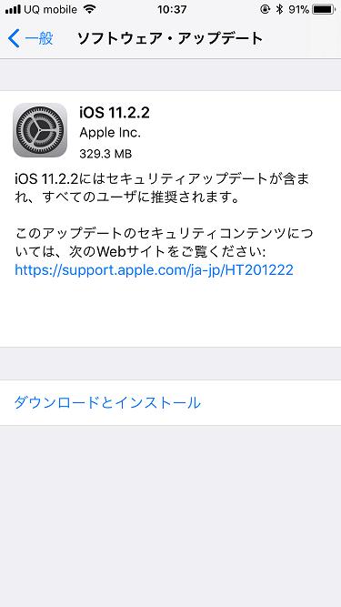 ソフトウェア・アップデート「iOS11.2.2」
