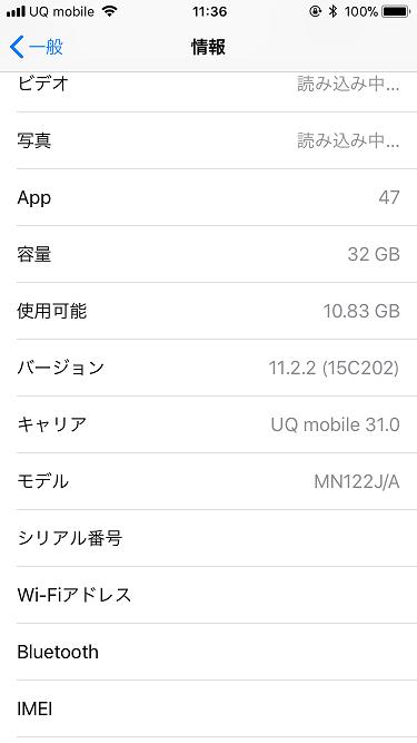 iOS11.2.2にアップデートしたiPhone