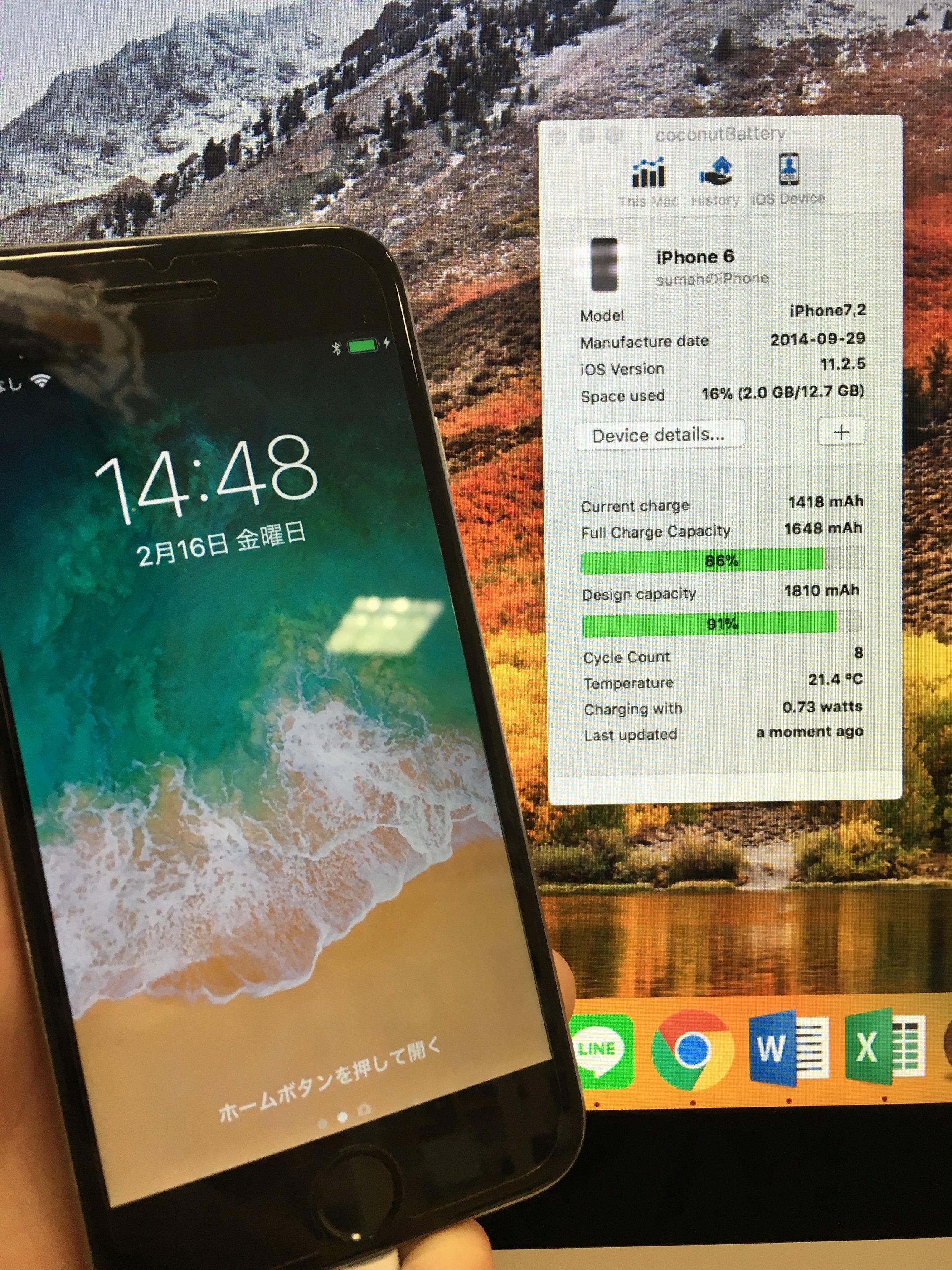 iPhoneのバッテリーの無料診断