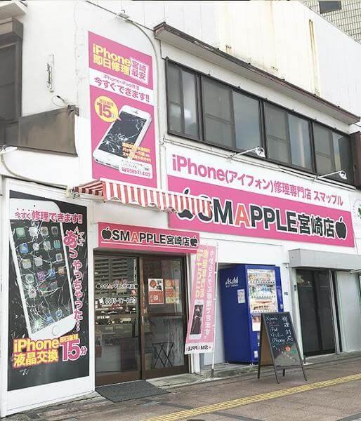 スマップル宮崎店の外観
