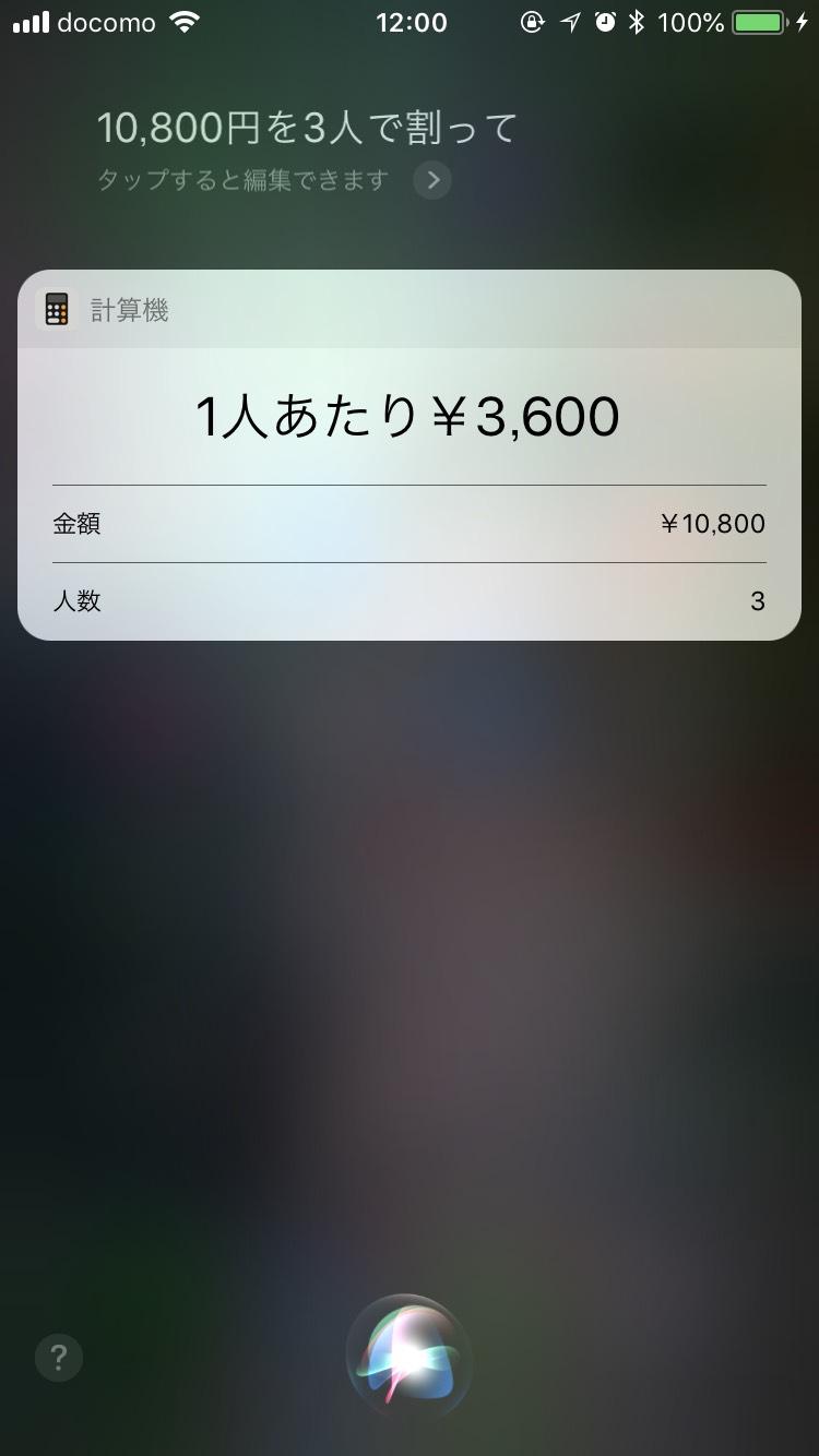 Siriの電卓