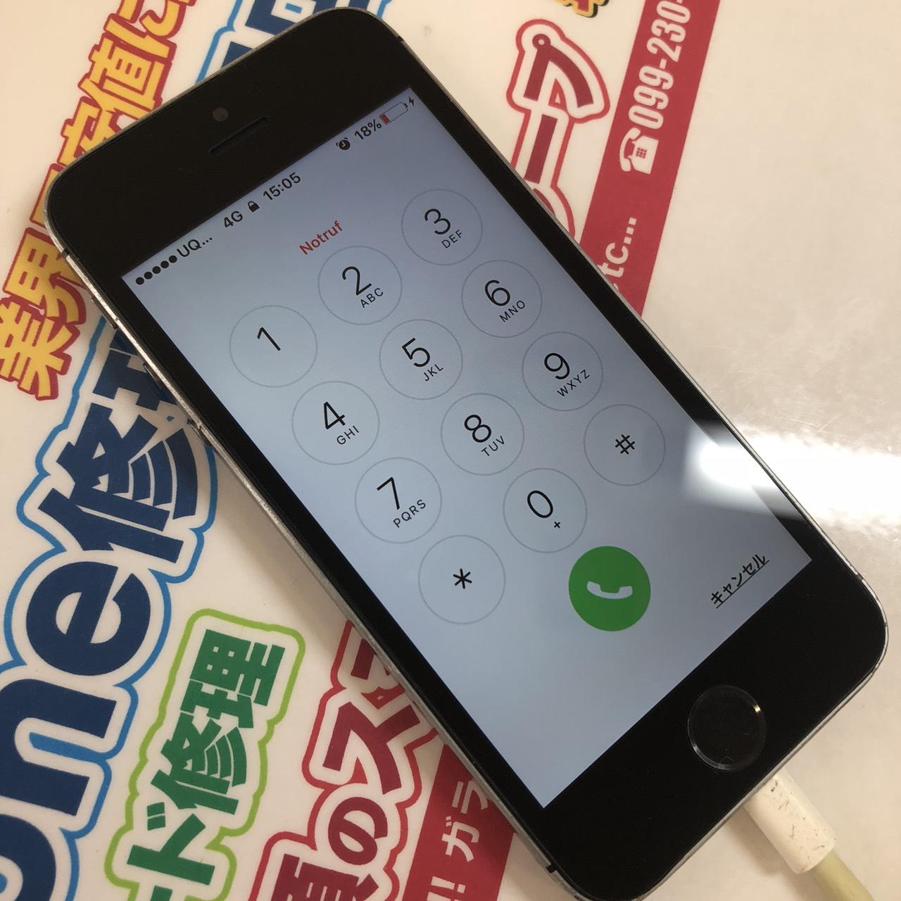 直ったiPhoneSE