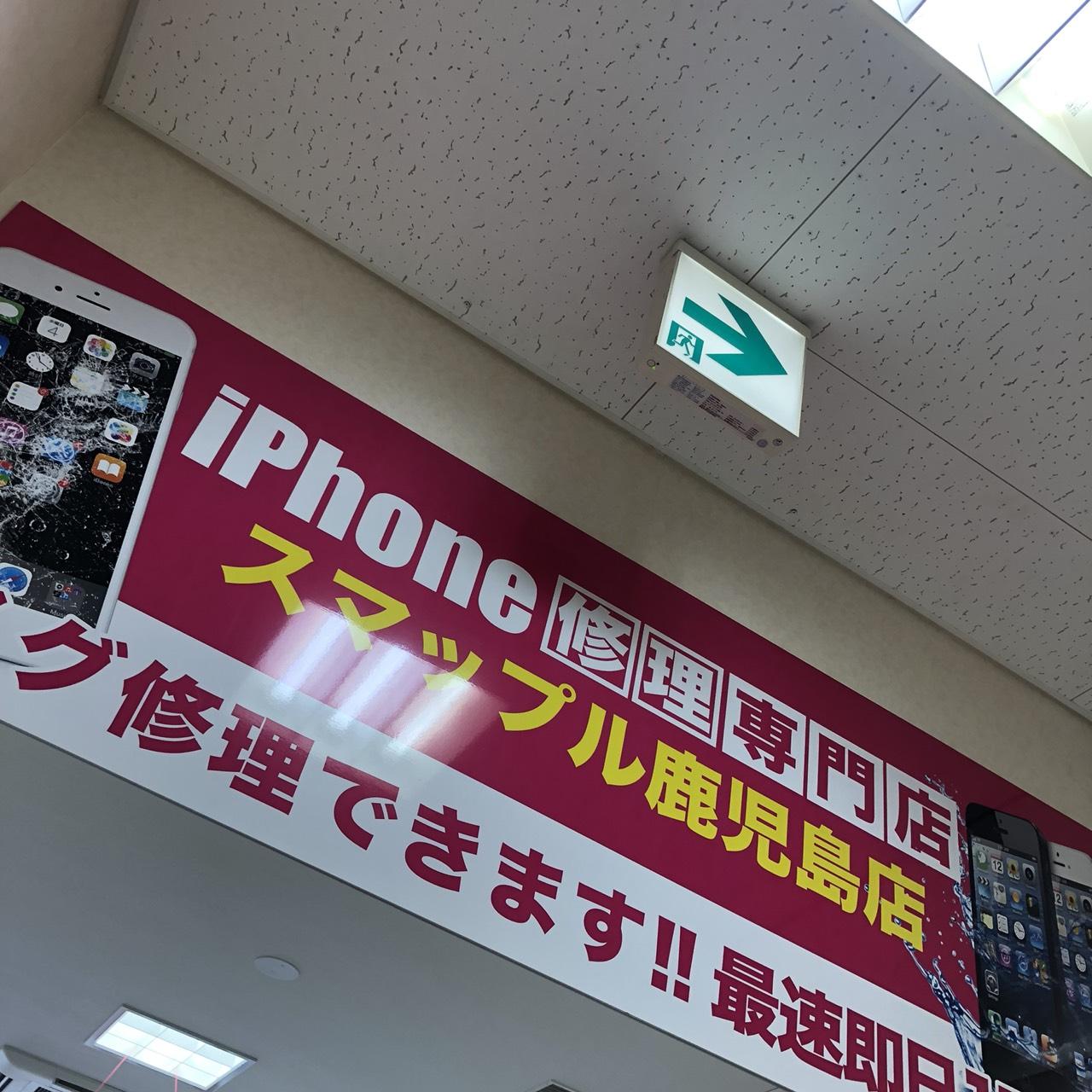 スマップル鹿児島店