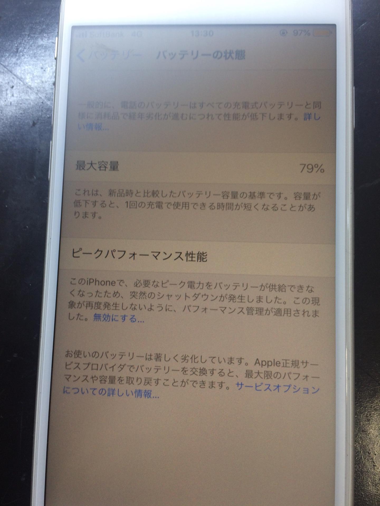 iPhone設定画面画像