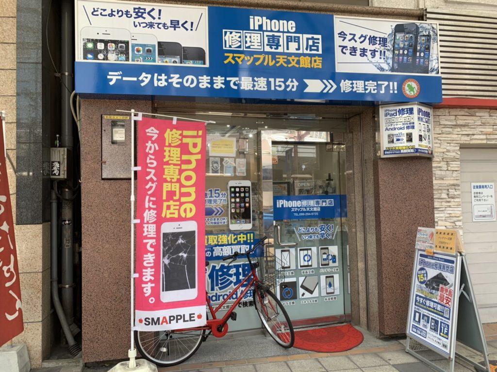 iPhone修理屋スマップル天文館店