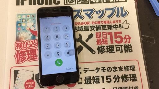 修理後iPhone5s画像