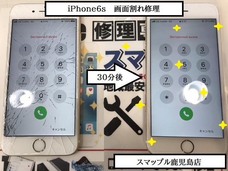 iPhone6s画面割れ修理前後