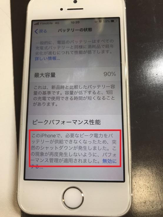 iPhoneSE交換前設定キャプチャ