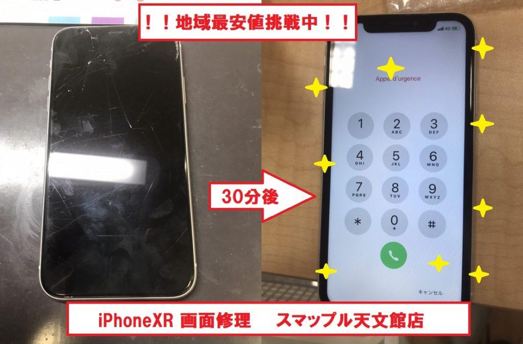 iPhoneXR画面修理前後
