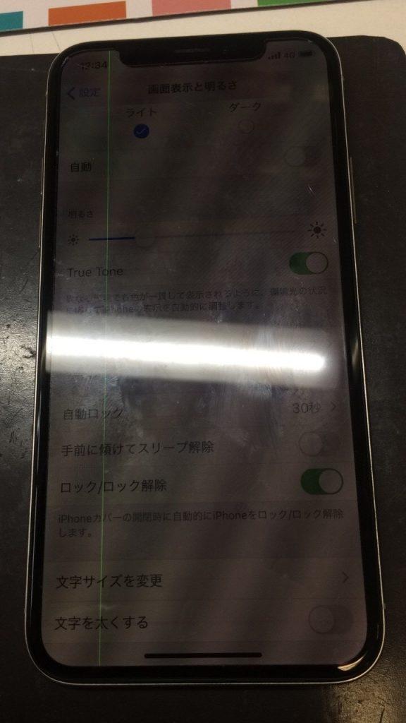 壊れたiPhoneX