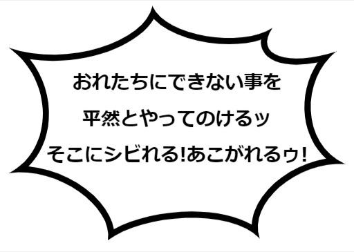 漫画風ロゴ
