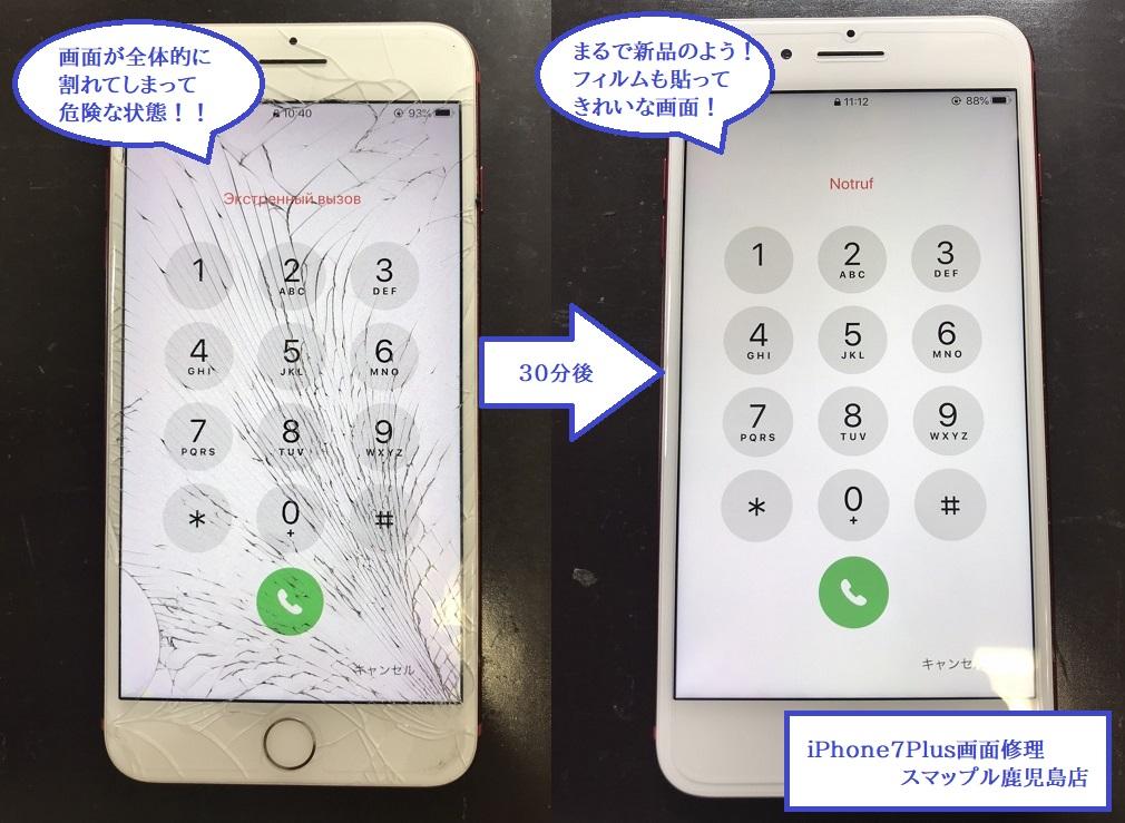 iPhone7Plusの画面修理前後