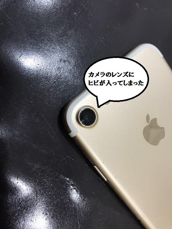 iPhone7カメラレンズ割れ修理前