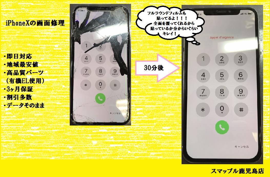 iPhoneX画面修理前後