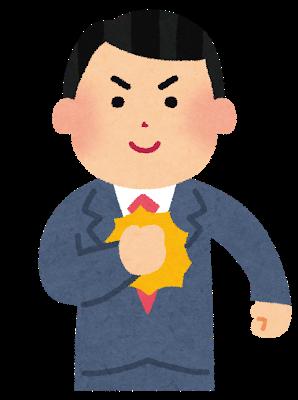 Nintendo Switch 修理 鹿児島