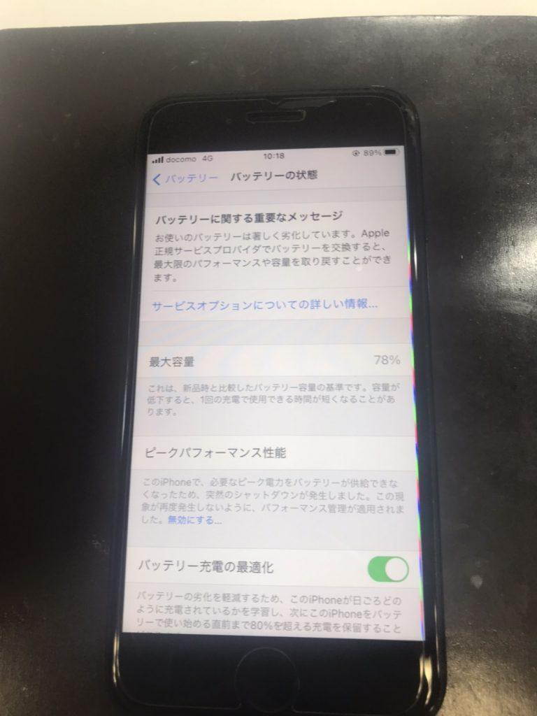 設定修理前iPhone