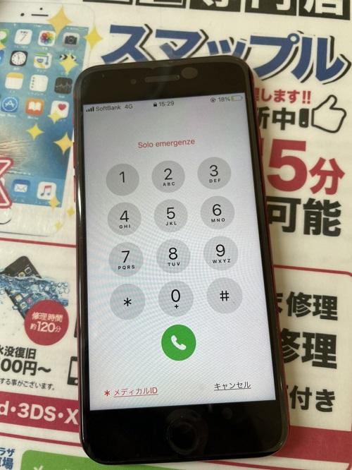 iPhoneSE(第二世代)修理後