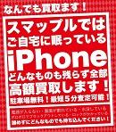 iPhoneが壊れていてもしっかり査定!!買い取らせてください!!
