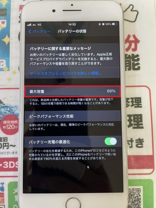 iPhoneバッテリー修理前