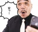 【中古端末大特価】程度のいいiPhone中古端末販売中です!