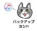 【決定版】iOS14.5アップデートついでに、やり方2種類をご紹介!