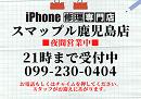 【夜でも修理が可能に!】2021/05/01からしばらく夜間営業iPhone修理対応いたします!