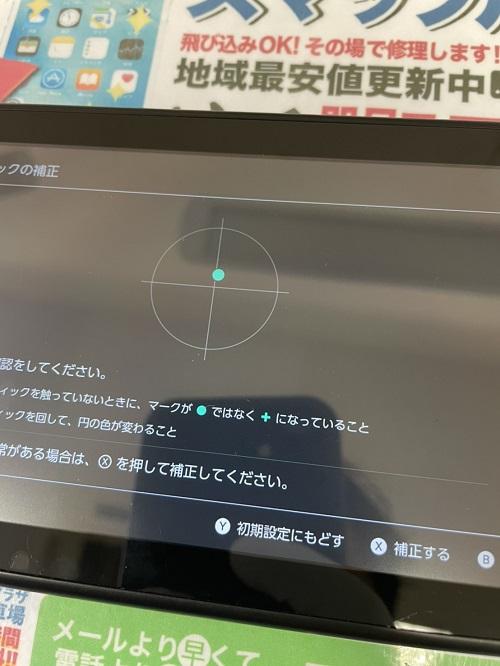 Nintendo Switch修理前