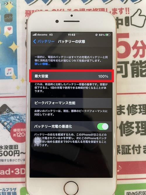 iPhone8バッテリー交換後