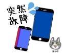 iPhoneの画面が青や赤の原色一色になってしまった時の対処法。