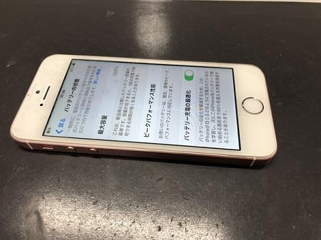 修理後iPhoneSE