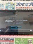 【Switch】のゲームが読み込まない故障はココを交換します(-д☆)キラッ即日修理するならスマップル鹿児島店へ♪
