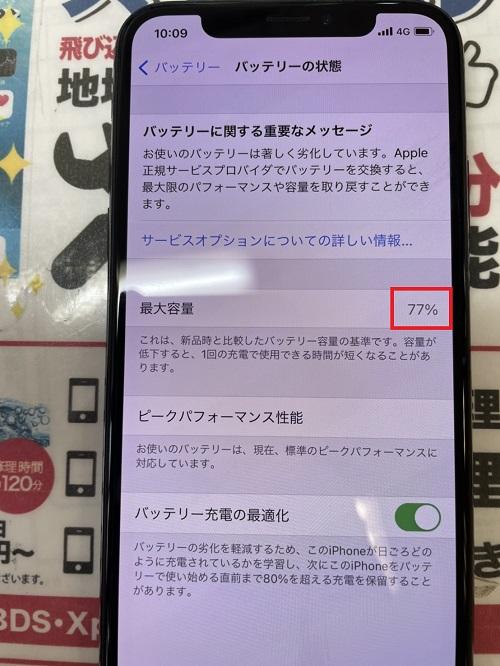 iPhone Xバッテリー交換前