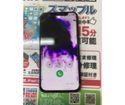 液晶に影!?急に【iPhone11】の液晶がおかしくなった!原因究明と修理を同時進行で行います(-д☆)キラッ
