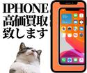 中古のiPhoneを買い取ります!査定だけでも大丈夫です!即日査定その場で現金買取します😃