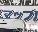あぁ…!砕けてガラスが飛び散ったiPhone8‼誤タッチ使用不可からの復活劇!