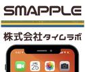 【週休二日制】スマップル鹿児島店では正社員募集中です!